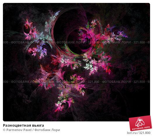 Разноцветная вьюга, иллюстрация № 321800 (c) Parmenov Pavel / Фотобанк Лори