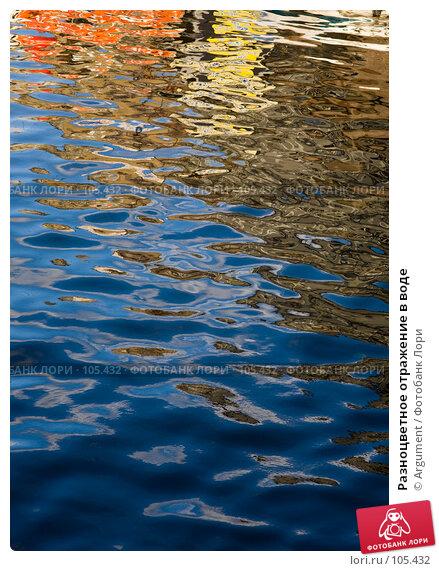 Разноцветное отражение в воде, фото № 105432, снято 21 октября 2007 г. (c) Argument / Фотобанк Лори