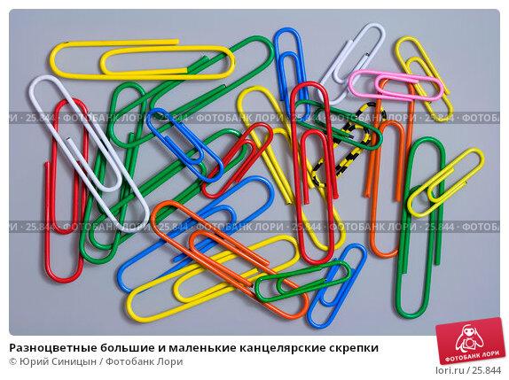 Купить «Разноцветные большие и маленькие канцелярские скрепки», фото № 25844, снято 19 марта 2007 г. (c) Юрий Синицын / Фотобанк Лори
