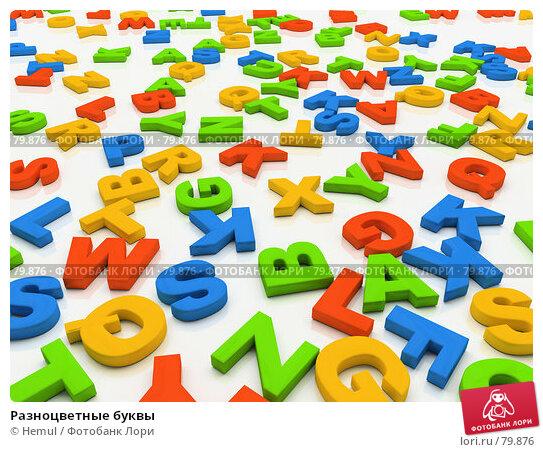 Разноцветные буквы, иллюстрация № 79876 (c) Hemul / Фотобанк Лори