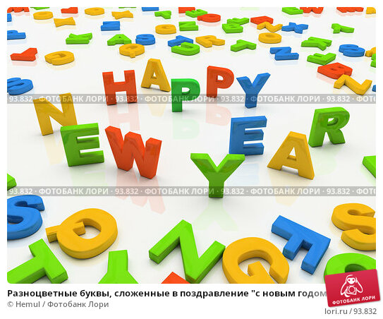 """Разноцветные буквы, сложенные в поздравление """"с новым годом"""", иллюстрация № 93832 (c) Hemul / Фотобанк Лори"""