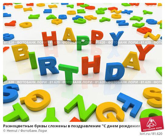 """Разноцветные буквы сложены в поздравление """"С днем рождения"""", иллюстрация № 81620 (c) Hemul / Фотобанк Лори"""