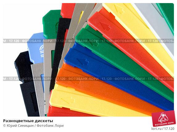 Разноцветные дискеты, фото № 17120, снято 11 февраля 2007 г. (c) Юрий Синицын / Фотобанк Лори