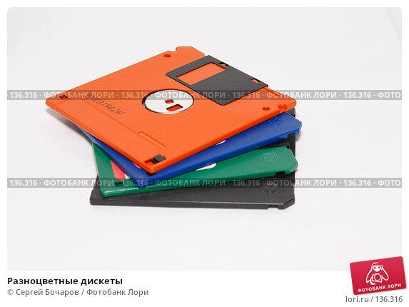 Разноцветные дискеты, фото № 136316, снято 1 декабря 2007 г. (c) Сергей Бочаров / Фотобанк Лори