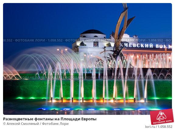 Разноцветные фонтаны на Площади Европы (2006 год). Редакционное фото, фотограф Алексей Смоляный / Фотобанк Лори
