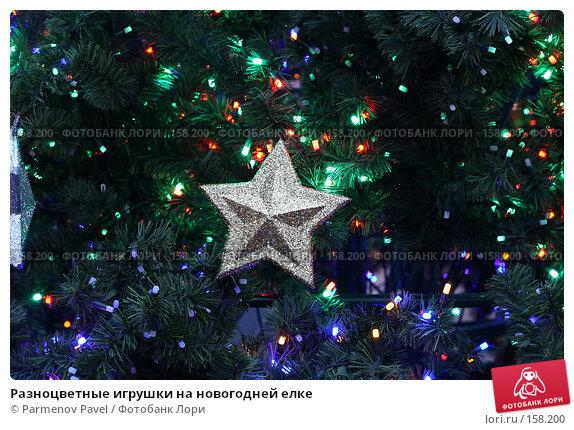 Разноцветные игрушки на новогодней елке, фото № 158200, снято 23 декабря 2007 г. (c) Parmenov Pavel / Фотобанк Лори