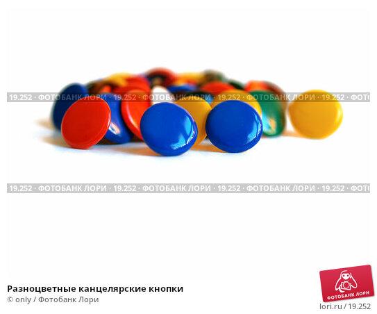 Разноцветные канцелярские кнопки, фото № 19252, снято 11 февраля 2007 г. (c) only / Фотобанк Лори
