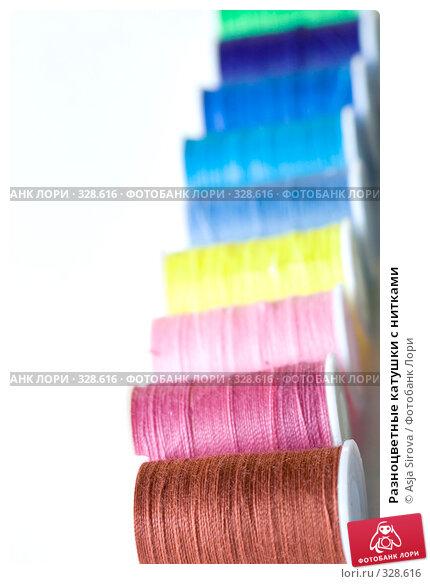 Разноцветные катушки с нитками, фото № 328616, снято 18 мая 2008 г. (c) Asja Sirova / Фотобанк Лори