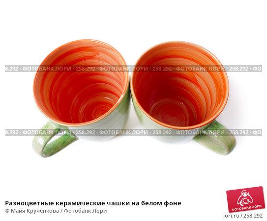 Разноцветные керамические чашки на белом фоне, фото № 258292, снято 20 апреля 2008 г. (c) Майя Крученкова / Фотобанк Лори