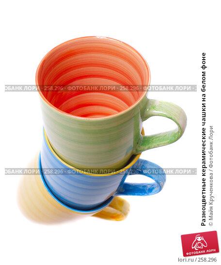 Разноцветные керамические чашки на белом фоне, фото № 258296, снято 20 апреля 2008 г. (c) Майя Крученкова / Фотобанк Лори