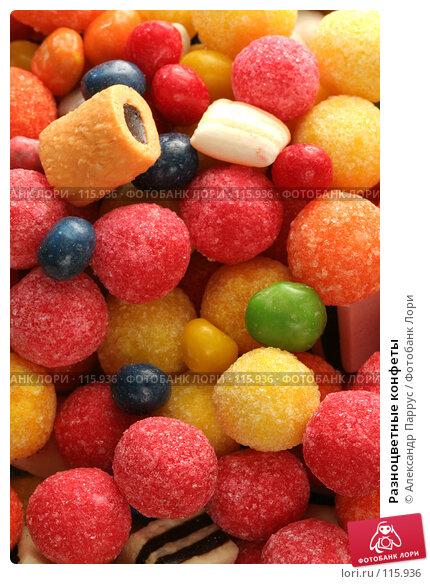 Разноцветные конфеты, фото № 115936, снято 11 сентября 2007 г. (c) Александр Паррус / Фотобанк Лори