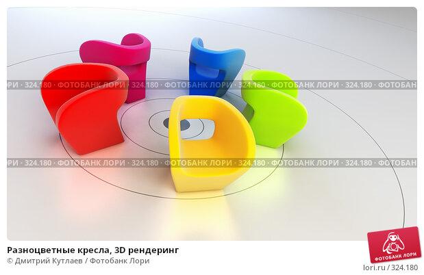 Разноцветные кресла, 3D рендеринг, иллюстрация № 324180 (c) Дмитрий Кутлаев / Фотобанк Лори