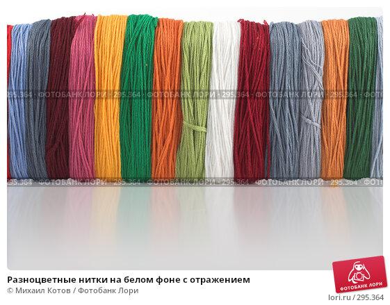 Разноцветные нитки на белом фоне с отражением, фото № 295364, снято 4 июля 2007 г. (c) Михаил Котов / Фотобанк Лори