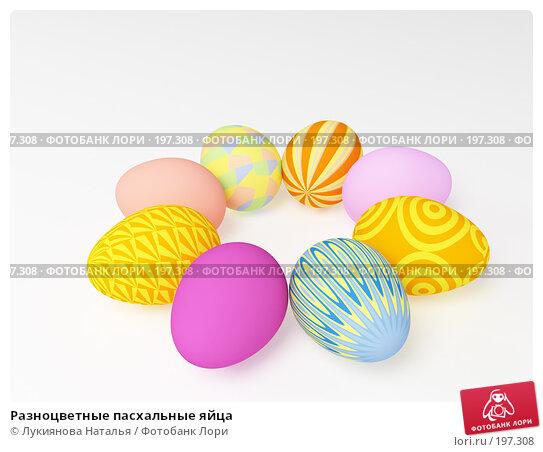 Разноцветные пасхальные яйца, иллюстрация № 197308 (c) Лукиянова Наталья / Фотобанк Лори