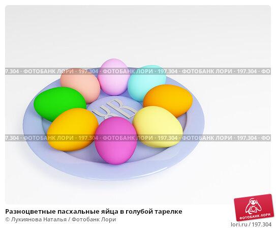 Разноцветные пасхальные яйца в голубой тарелке, иллюстрация № 197304 (c) Лукиянова Наталья / Фотобанк Лори