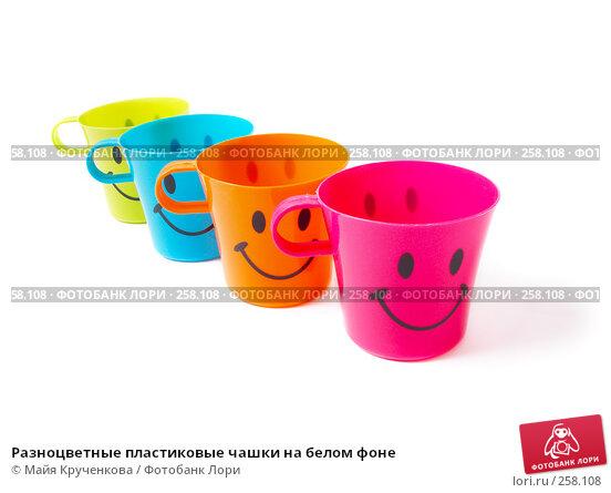 Разноцветные пластиковые чашки на белом фоне, фото № 258108, снято 20 апреля 2008 г. (c) Майя Крученкова / Фотобанк Лори