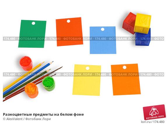 Разноцветные предметы на белом фоне, фото № 174480, снято 26 октября 2007 г. (c) AlexValent / Фотобанк Лори