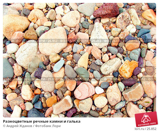Разноцветные речные камни и галька, фото № 25852, снято 22 октября 2016 г. (c) Андрей Жданов / Фотобанк Лори