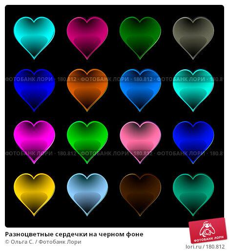 Разноцветные сердечки на черном фоне, иллюстрация № 180812 (c) Ольга С. / Фотобанк Лори