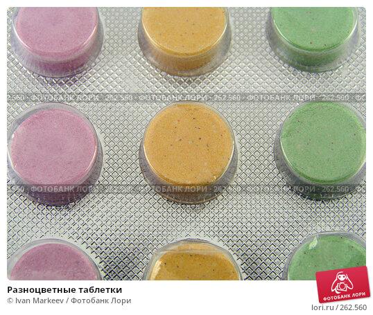 Разноцветные таблетки, фото № 262560, снято 24 апреля 2008 г. (c) Василий Каргандюм / Фотобанк Лори