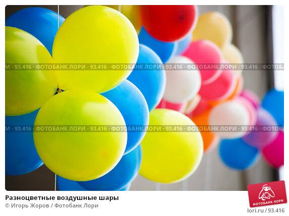 Разноцветные воздушные шары, фото № 93416, снято 19 мая 2007 г. (c) Игорь Жоров / Фотобанк Лори