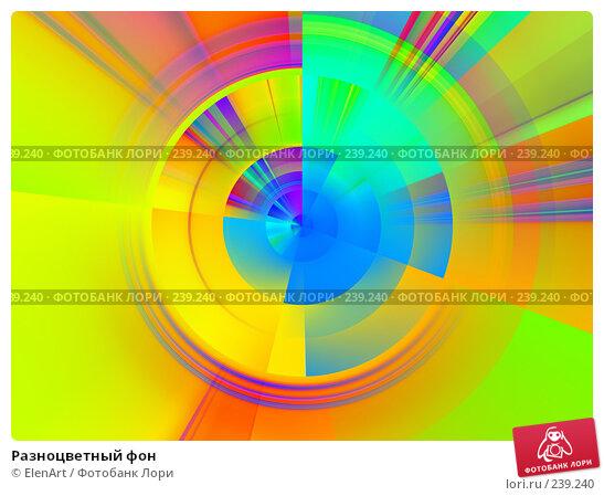 Разноцветный фон, иллюстрация № 239240 (c) ElenArt / Фотобанк Лори
