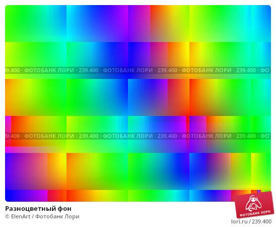 Разноцветный фон, иллюстрация № 239400 (c) ElenArt / Фотобанк Лори