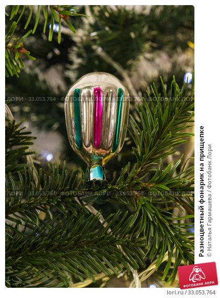 Купить «Разноцветный фонарик на прищепке», фото № 33053764, снято 2 января 2020 г. (c) Наталья Гармашева / Фотобанк Лори