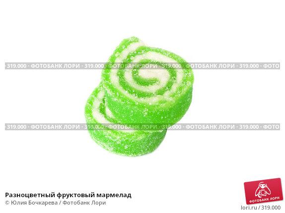 Разноцветный фруктовый мармелад, фото № 319000, снято 10 июня 2008 г. (c) Юлия Бочкарева / Фотобанк Лори