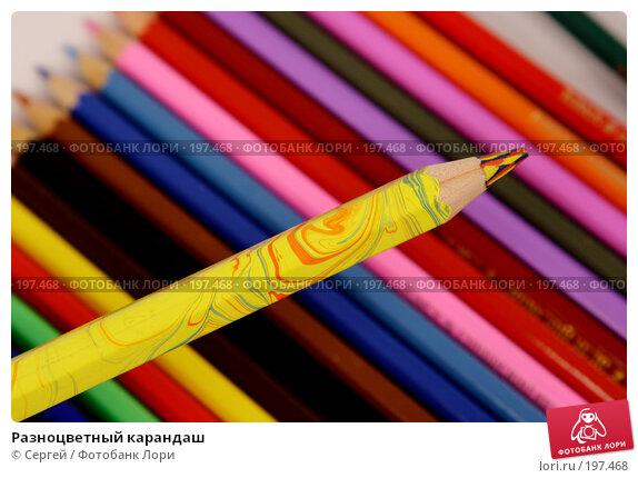 Разноцветный карандаш, фото № 197468, снято 3 февраля 2008 г. (c) Сергей / Фотобанк Лори