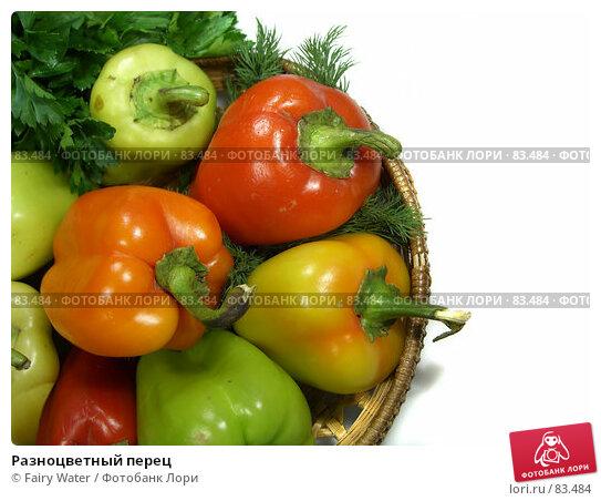 Купить «Разноцветный перец», фото № 83484, снято 8 марта 2005 г. (c) Fairy Water / Фотобанк Лори