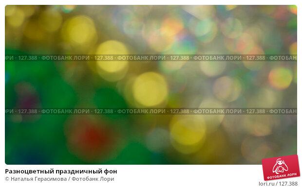 Купить «Разноцветный праздничный фон», фото № 127388, снято 18 ноября 2007 г. (c) Наталья Герасимова / Фотобанк Лори
