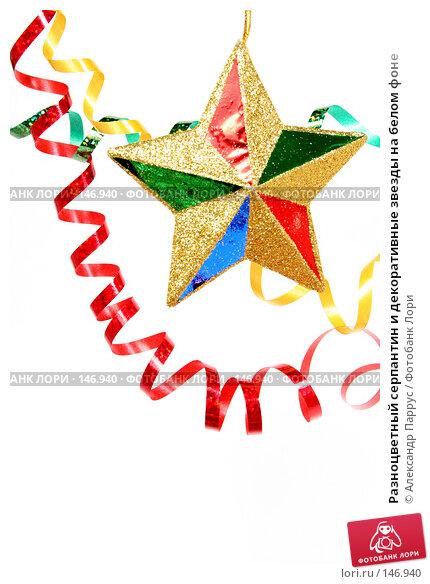 Разноцветный серпантин и декоративные звезды на белом фоне, фото № 146940, снято 20 декабря 2006 г. (c) Александр Паррус / Фотобанк Лори