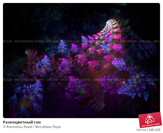 Разноцветный сон, иллюстрация № 249228 (c) Parmenov Pavel / Фотобанк Лори