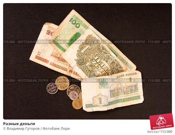Купить «Разные деньги», фото № 113000, снято 5 ноября 2007 г. (c) Владимир Гуторов / Фотобанк Лори