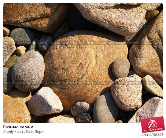 Разные камни, фото № 96328, снято 5 августа 2007 г. (c) only / Фотобанк Лори