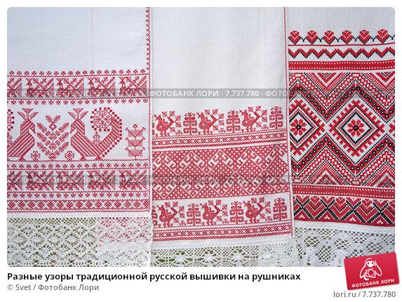 Разные узоры традиционной русской вышивки на рушниках. Стоковое фото, фотограф Svet / Фотобанк Лори