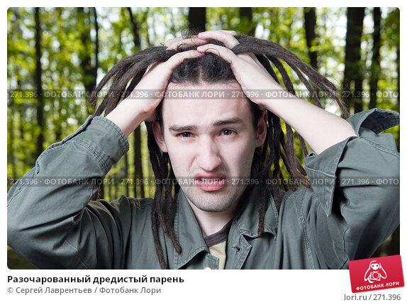 Разочарованный дредистый парень, фото № 271396, снято 3 мая 2008 г. (c) Сергей Лаврентьев / Фотобанк Лори