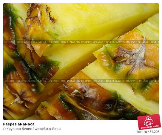 Разрез ананаса, фото № 31208, снято 29 декабря 2006 г. (c) Крупнов Денис / Фотобанк Лори