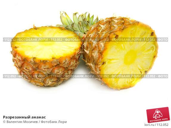 Купить «Разрезанный ананас», фото № 112052, снято 2 декабря 2006 г. (c) Валентин Мосичев / Фотобанк Лори