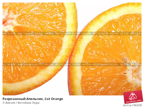 Купить «Разрезанный Апельсин, Cut Orange», фото № 94676, снято 26 мая 2005 г. (c) Astroid / Фотобанк Лори