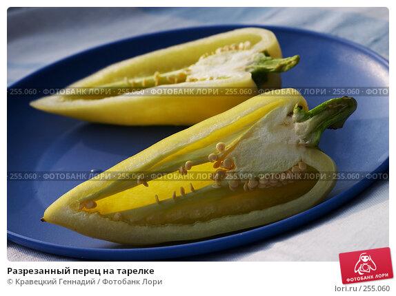 Разрезанный перец на тарелке, фото № 255060, снято 12 августа 2004 г. (c) Кравецкий Геннадий / Фотобанк Лори