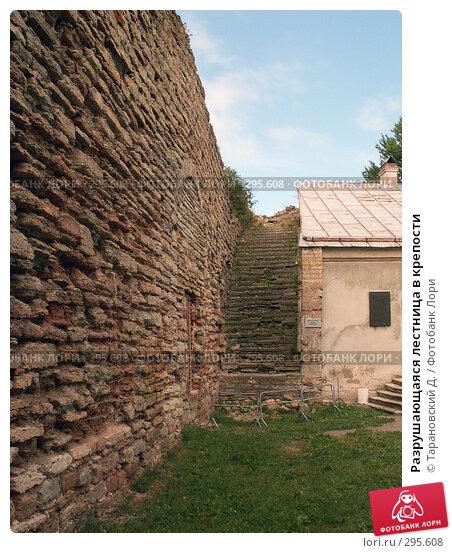 Купить «Разрушающаяся лестница в крепости», фото № 295608, снято 5 августа 2006 г. (c) Тарановский Д. / Фотобанк Лори
