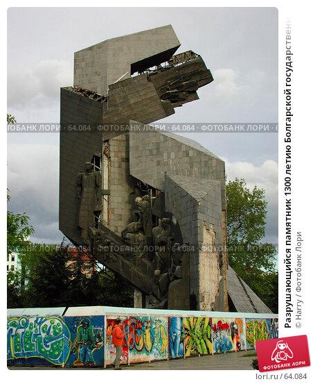Разрушающийся памятник 1300 летию Болгарской государственности на площади перед Национальным Дворцом Культуры, фото № 64084, снято 6 мая 2004 г. (c) Harry / Фотобанк Лори