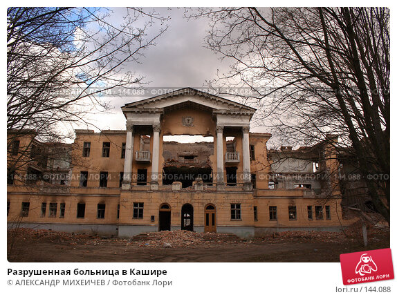 Разрушенная больница в Кашире, фото № 144088, снято 21 апреля 2007 г. (c) АЛЕКСАНДР МИХЕИЧЕВ / Фотобанк Лори