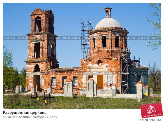 Разрушенная церковь, фото № 264164, снято 25 апреля 2008 г. (c) Елена Блохина / Фотобанк Лори