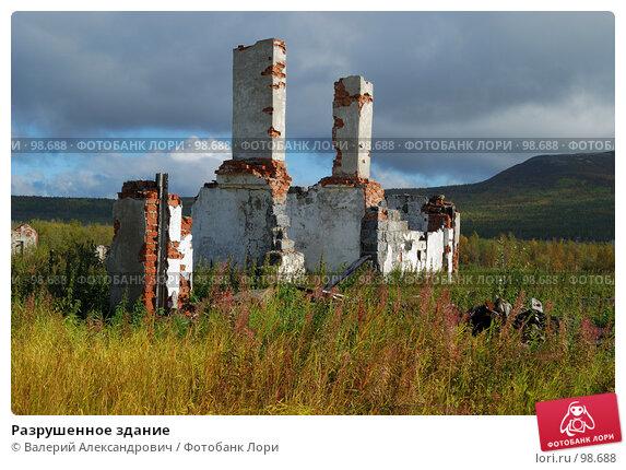 Разрушенное здание, фото № 98688, снято 8 сентября 2007 г. (c) Валерий Александрович / Фотобанк Лори
