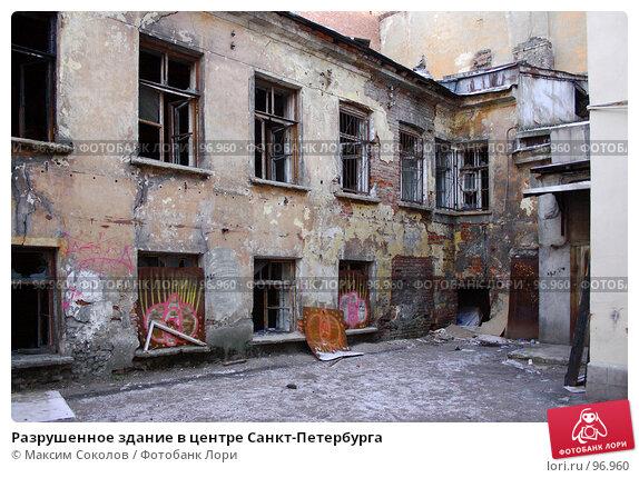 Разрушенное здание в центре Санкт-Петербурга, фото № 96960, снято 21 января 2007 г. (c) Максим Соколов / Фотобанк Лори