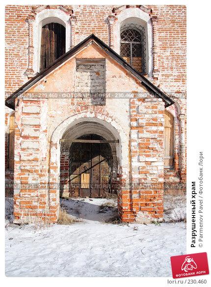 Разрушенный храм, фото № 230460, снято 24 февраля 2008 г. (c) Parmenov Pavel / Фотобанк Лори