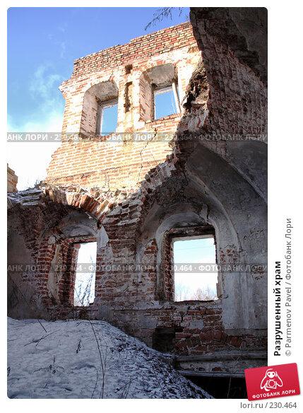 Разрушенный храм, фото № 230464, снято 24 февраля 2008 г. (c) Parmenov Pavel / Фотобанк Лори